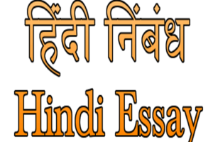 English Essays For Kids Hindiessays Research Proposal Essay Example also Essays On Health Absolute Study  Hindi Articles Punjabi Essays Letters General  English Essays Book