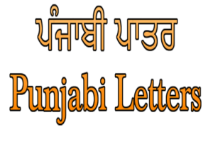 Punjabi-Letters-Application