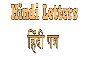 Absolute Study - Hindi Articles, Punjabi Essays, Letters